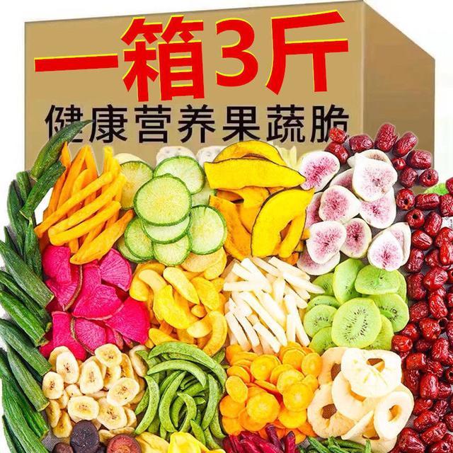什錦果蔬脆綜合蔬菜片水果乾混合果蔬乾脫水網紅兒童孕婦休閒零食
