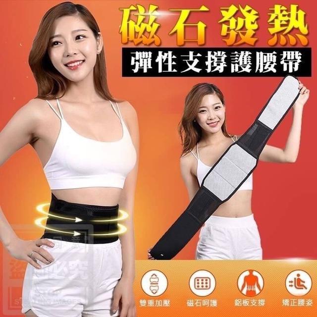 磁石發熱彈性支撐護腰帶