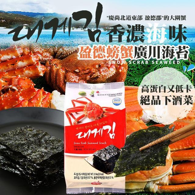 香濃海味 盈德螃蟹廣川海苔 4g x 32包組