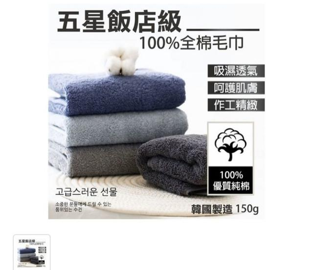 韓國製造-五星飯店級舒適毛巾