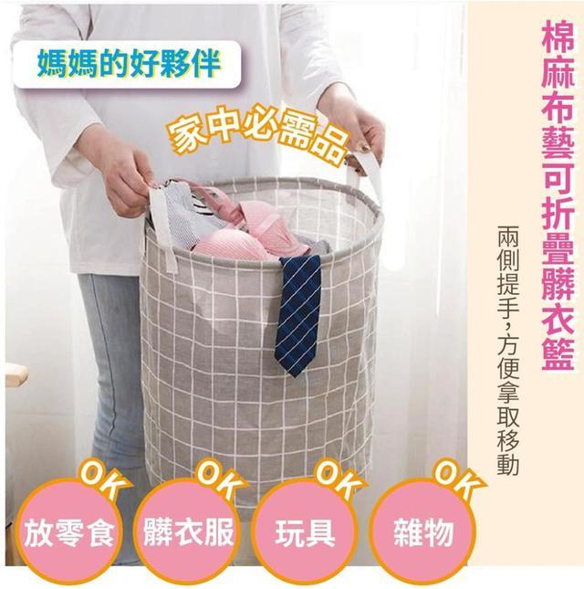 【預購】棉麻布藝可折疊髒衣籃