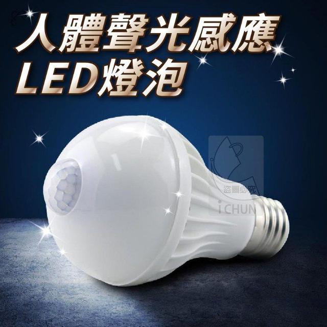 人體感應LED燈泡