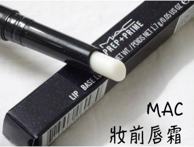 Mac Prep and Prime Lip Base 妝前打底唇膏 1.7g