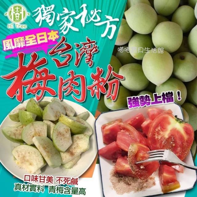 樹家-台灣之光梅肉粉