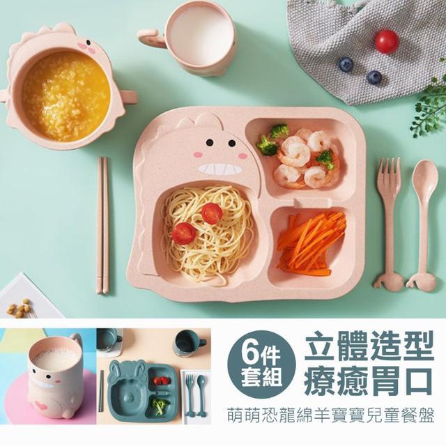 萌萌恐龍綿羊餐具6件套組 寶寶兒童餐盤