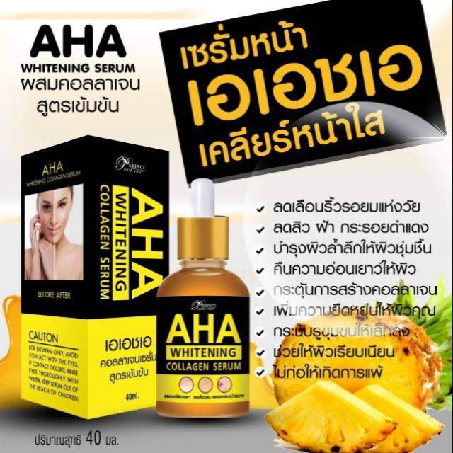 AHA+加強版 膠原蛋白濃縮 白皙精華液40ML