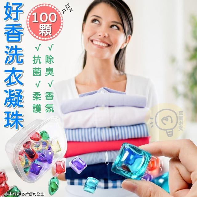 好香洗衣凝珠100顆