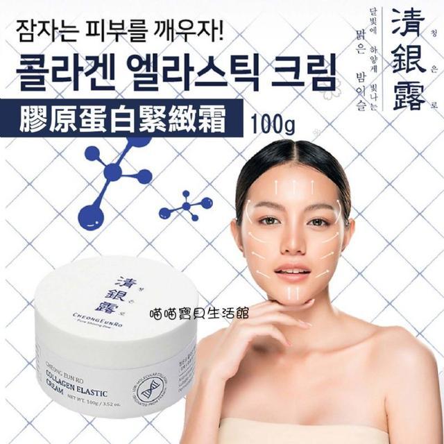 韓國清銀露 百年宮廷秘方 膠原蛋白緊緻霜 100g