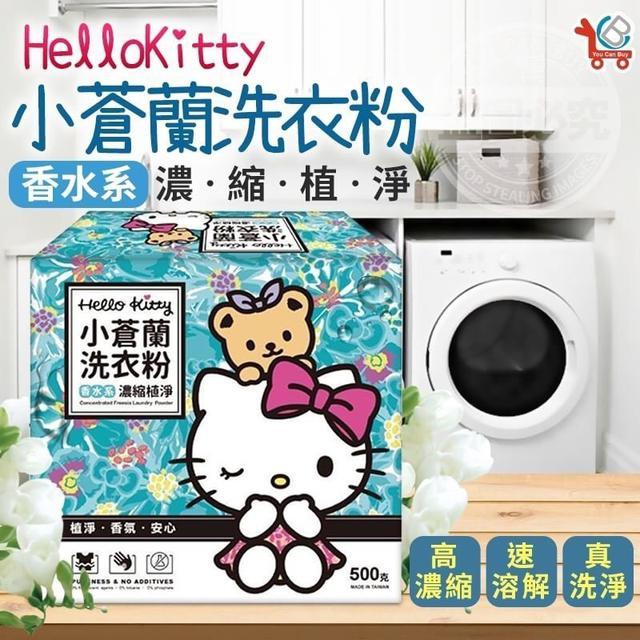 現貨🔥台灣製造Hello kitty小蒼蘭洗衣粉🔥