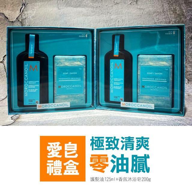 摩洛哥優油 堅果油125ml+香氛沐浴皂200g~台灣代理公司貨 條碼完整 附紙袋