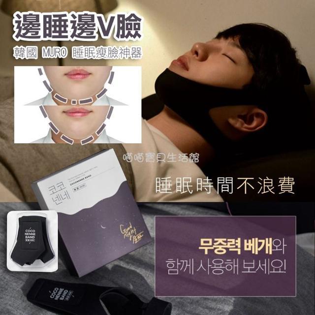 韓國 MURO 睡眠瘦臉神器~高彈力帶 人體工學 睡眠不浪費