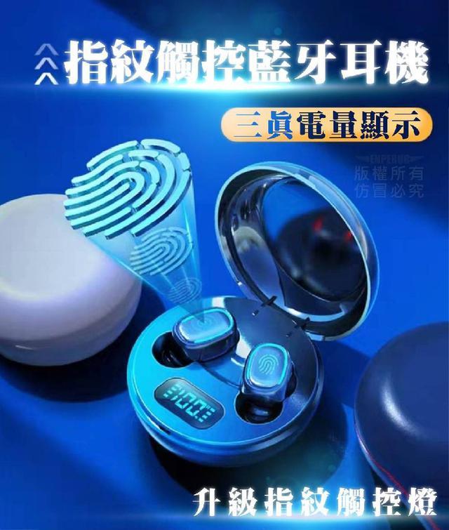 5.0指紋觸控藍牙耳機🔥預購