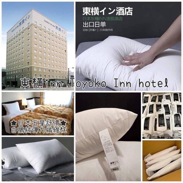 廠現 熱銷款 日本 東橫INN飯店專用枕頭