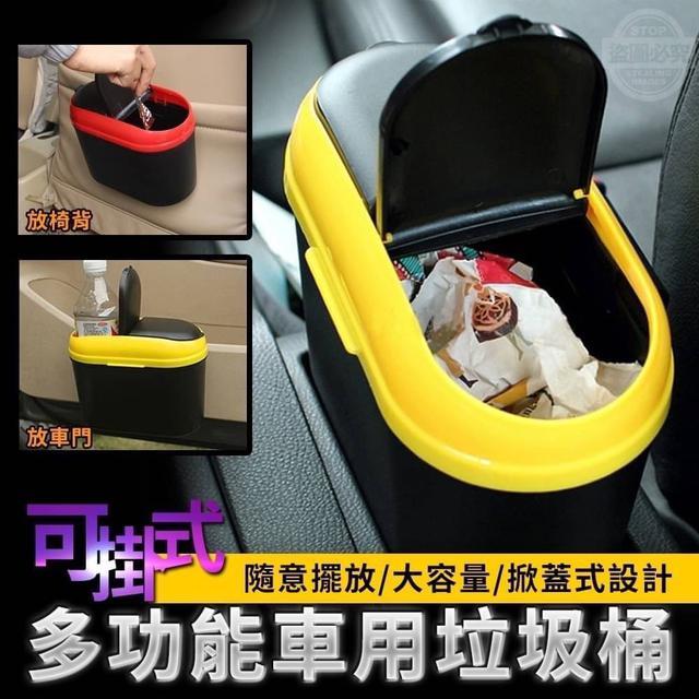 多功能可掛式車用垃圾桶