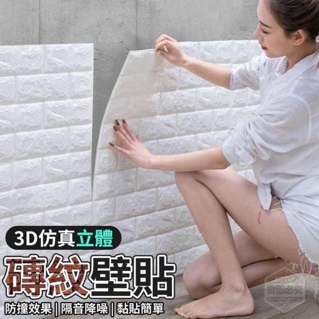 3D仿真立體磚紋壁貼(白色)