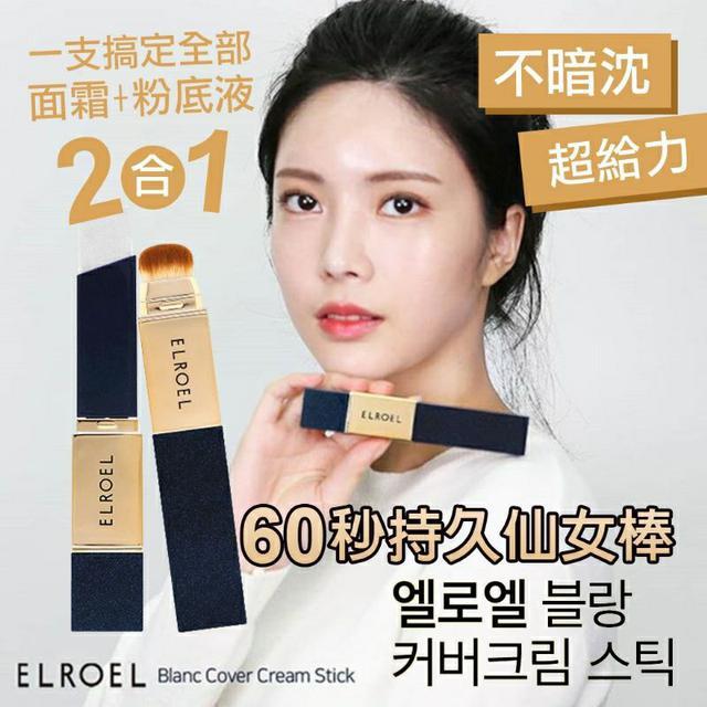 韓國 ELROEL 60秒持久遮瑕仙女棒(面霜+粉底液2合一)