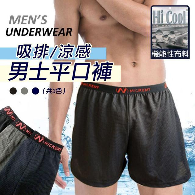 男士吸排涼感平口褲