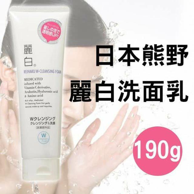 日本熊野-麗白洗面乳190g