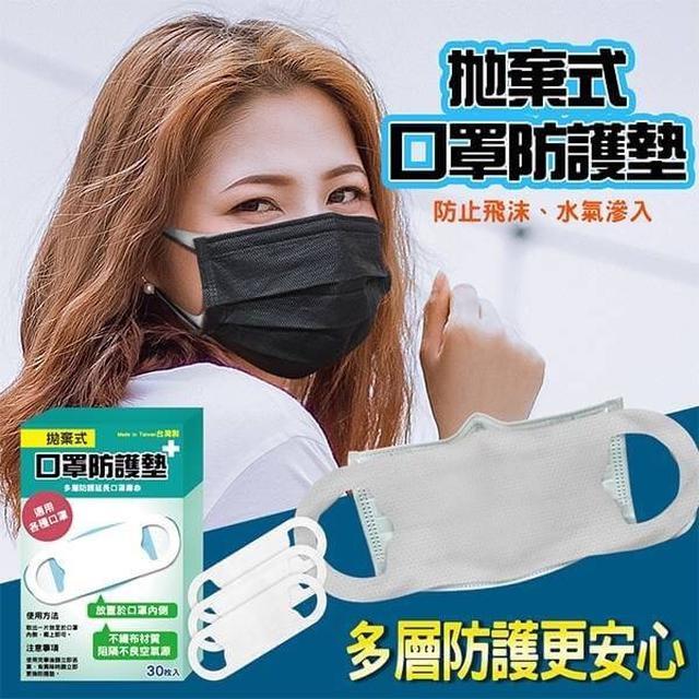 預購-台灣MIT-拋棄式口罩防護墊30枚入(盒裝版)
