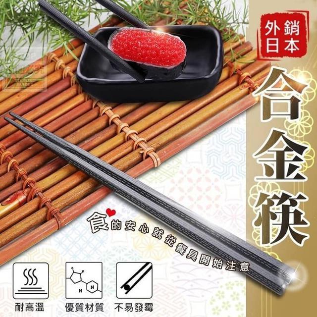 日本暢銷合金筷