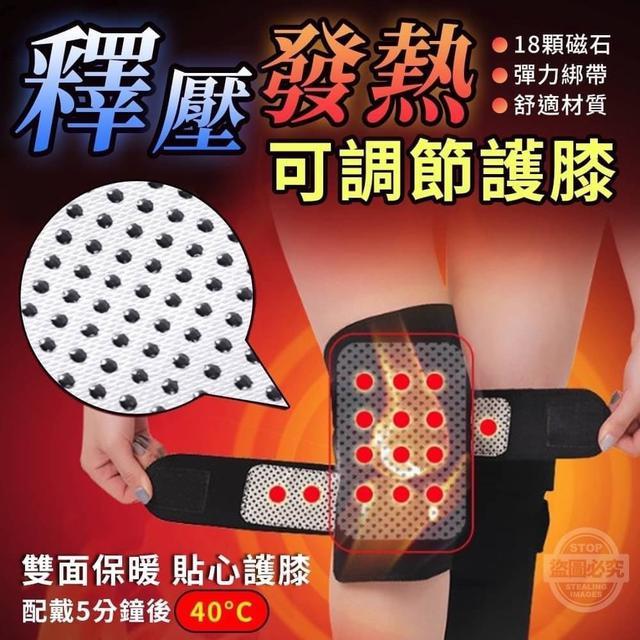 可調節釋壓發熱護膝一雙