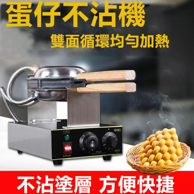 香港QQ雞蛋仔機商用數顯電熱烤餅機雞蛋餅機器 滋霜淇淋