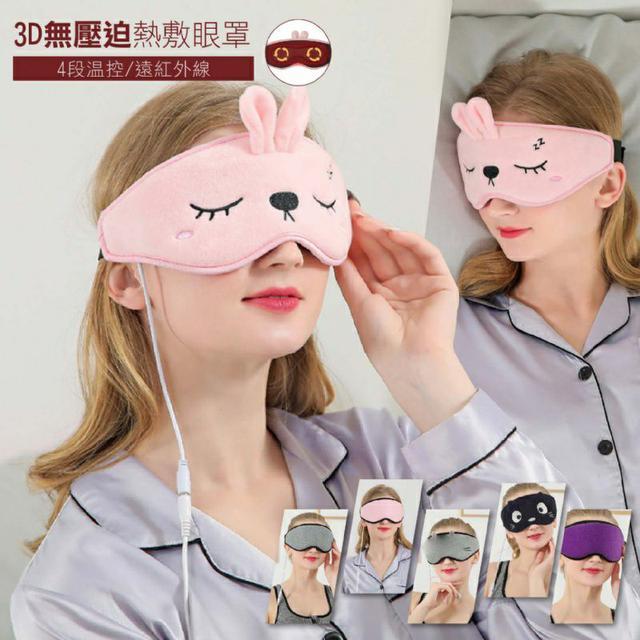 20年最新 3D無壓迫眼部桑拿 熱敷眼罩~4段溫控 遠紅外線全包眼部
