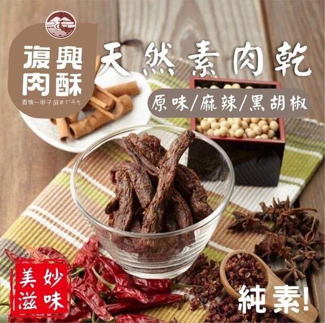 台灣天然素肉乾