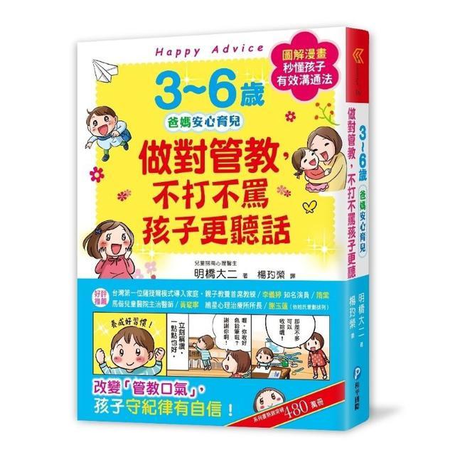 3~6歲做對管教,不打不罵孩子更聽話