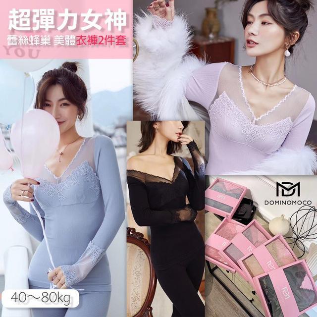 韓國 DominoMoco 超彈力女神 美體衣褲2件 蕾絲蜂巢保暖套裝~蜜桃提臀 性感V領 收腹顯瘦