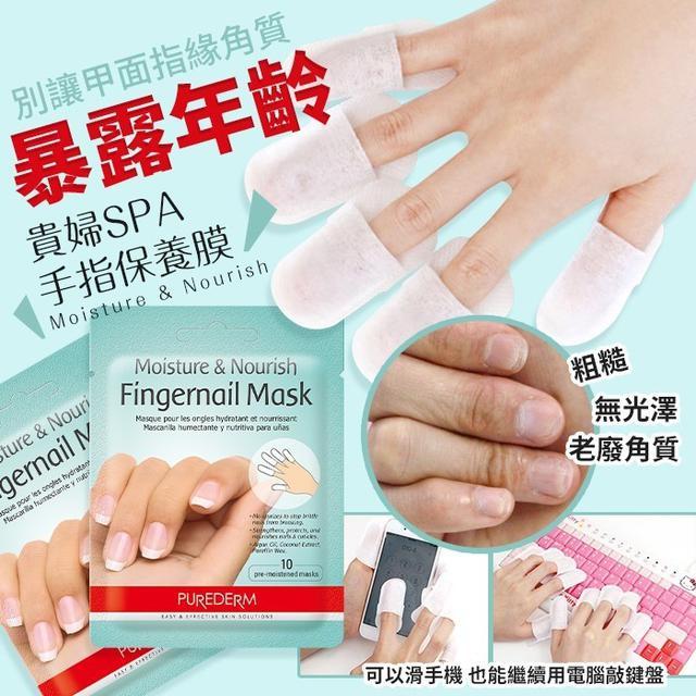 廠現 熱銷款 PUREDERM 貴婦SPA手指保養膜 10指入
