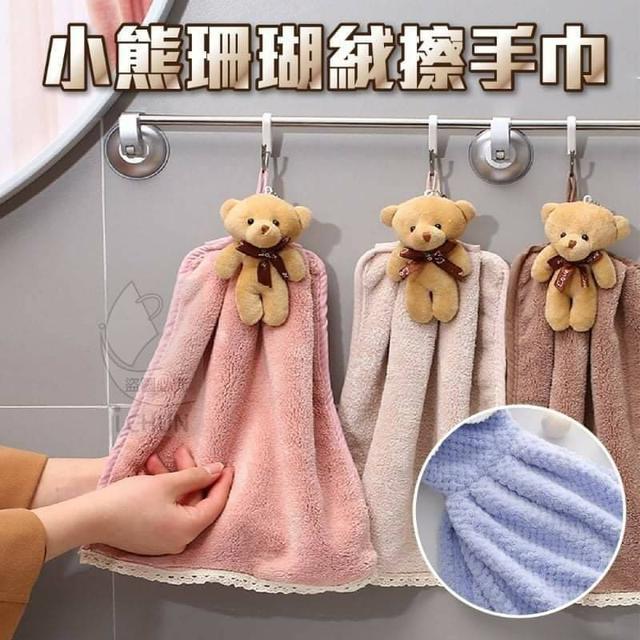 小熊珊瑚絨擦手巾