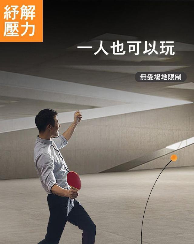 彈力乒乓球訓練器