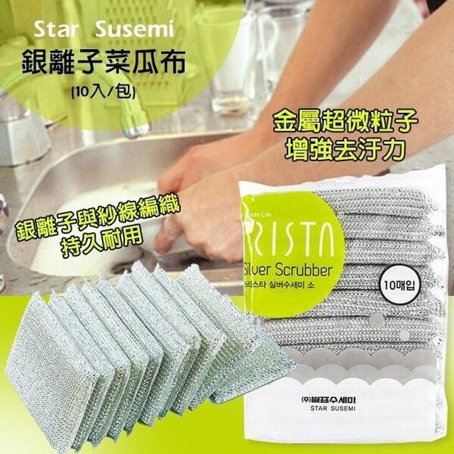 韓國 Star Susemi 銀離子菜瓜布 清潔海綿 10入/包