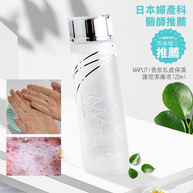 日本 MAPUTI 香氛私處保濕 護理潔膚液120ml~私處神仙水 純自然溫和