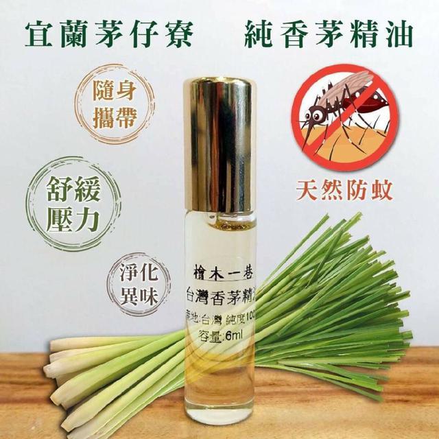 宜蘭茅仔寮-純香茅精油6ml 🌈預購