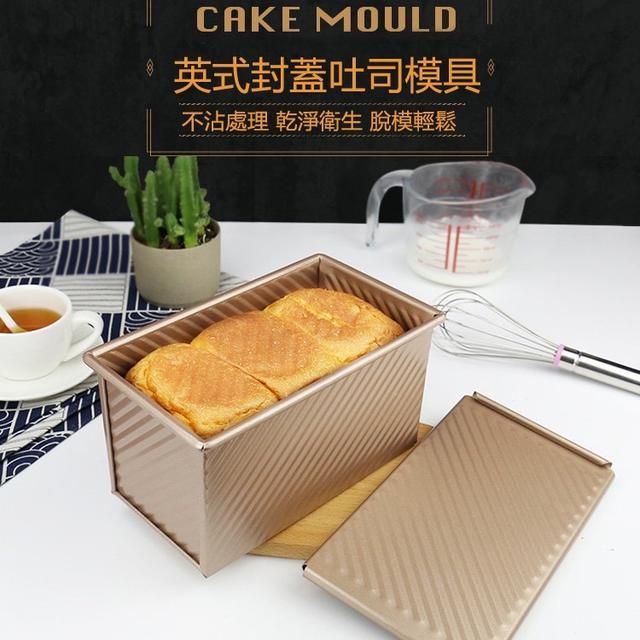 金色波紋土司盒 450g帶蓋不沾吐司麵包模具烤箱 烘焙工具