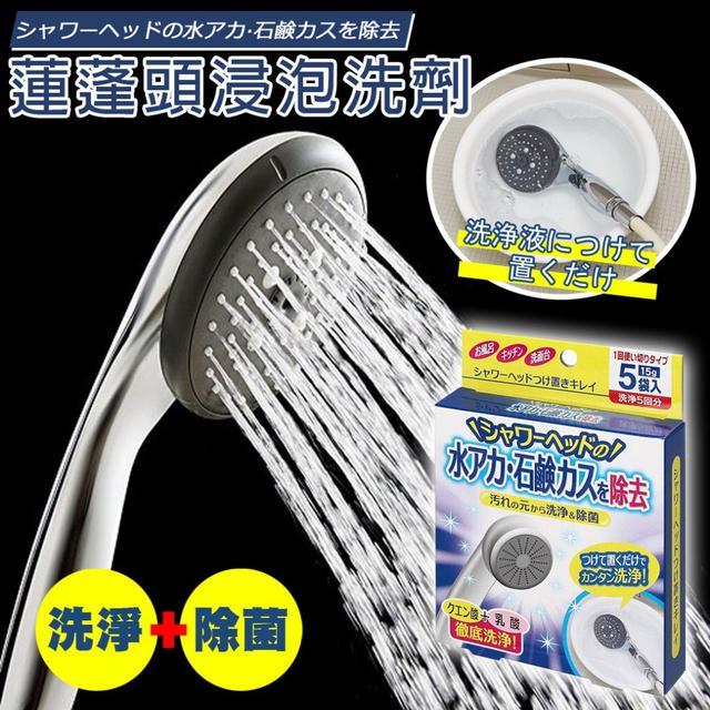 日本蓮蓬頭浸泡洗劑