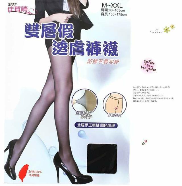 雙層假透膚褲襪
