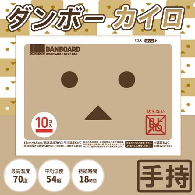 日本Okamoto阿愣手持暖暖包10入【預購量】