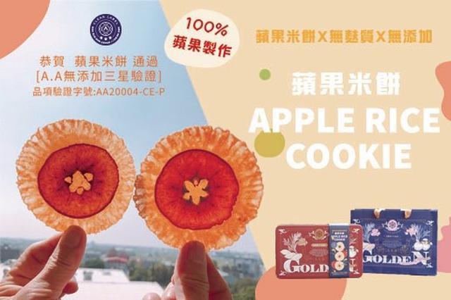 (預購)(4)【久久津】蘋果米餅禮盒(混搭四盒價)