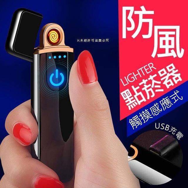 防風時尚觸摸感應式防風點菸器