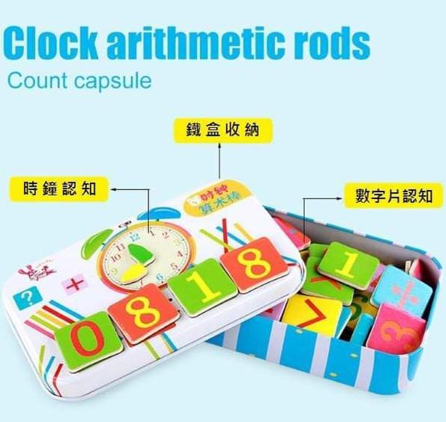 (預購S) G925 -  時鐘數數棒木製益智數字數數棒鐵盒