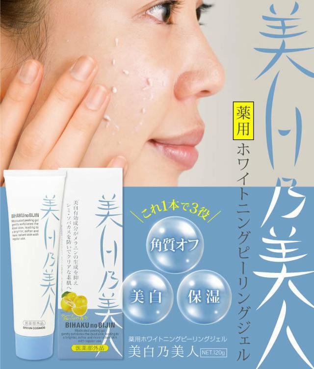 日本製水嫩肌養成美月乃美人溫和去角質凝膠