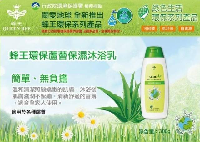 切貨蜂王蘆薈保濕沐浴乳