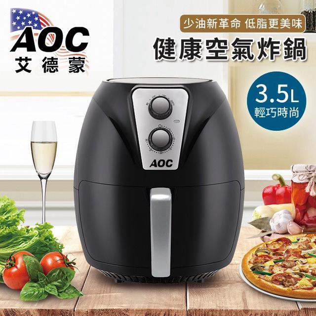 【 AOC 艾德蒙】五大智能核心技術 3.5L氣炸鍋/合格認證