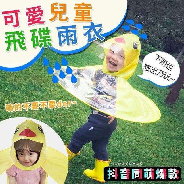 💖可愛兒童飛碟雨衣-隨機