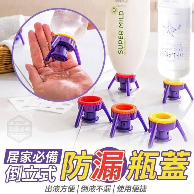 【03/04】居家必備倒立式防漏瓶蓋(6入)