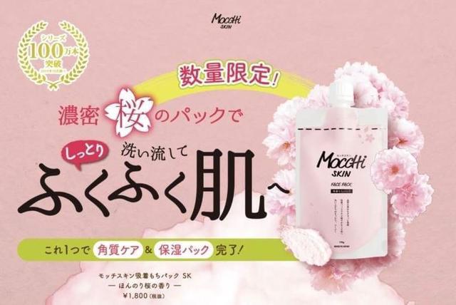 MOCCHI SKIN 櫻花酒粕限定款 塗抹式面膜