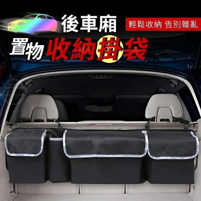 後車廂置物收納掛袋